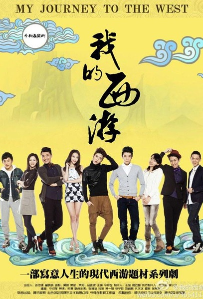 My Journey to the West Poster, 2014 Chinese TV drama series