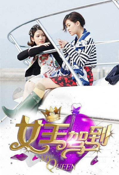 My Queen Poster, 2014 Chinese TV drama series