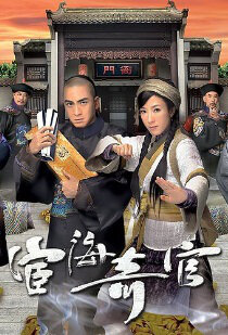 Noblesse Oblige Poster, 2014 Hong Kong TV Drama Series