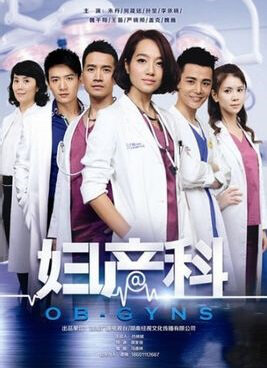 OB-GYNS Poster, 2014 Chinese TV drama series