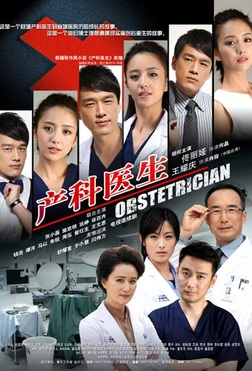 Obstetrician Poster, 2014 Chinese TV drama series