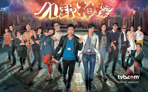 Officer Geomancer Poster, 2014 Hong Kong tv Drama