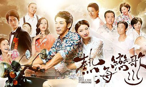 Once Upon a Time in Beitou Poster, 2014