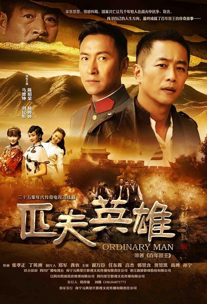 Ordinary Man Poster, 2014 Chinese TV drama series