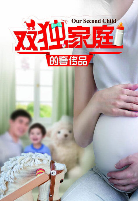 Our Second Child Poster, 2014