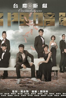 Overachievers Poster, 2014 Hong Kong TV Drama Series