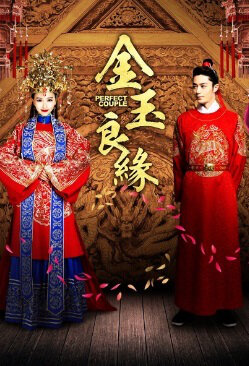 Perfect Couple Poster, 2014 China TV drama series
