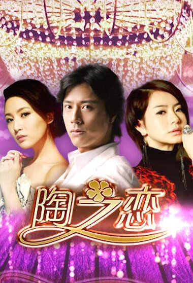 Pottery Love Poster, 2014 Chinese TV drama series