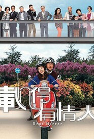 Rear Mirror Poster, 2014 HK TV Drama Series