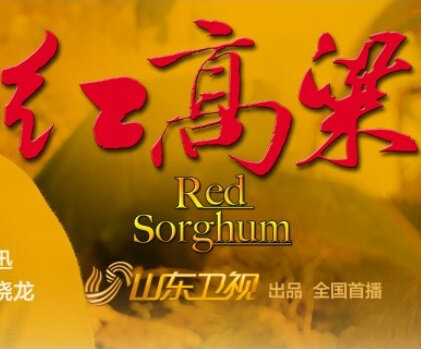 Red Sorghum Poster, 2014 China TV drama series