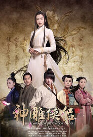 Return of the Condor Heroes Poster, 2014 China TV drama series