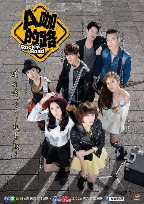 Rock 'n' Road Poster, 2014 Taiwan TV Drama Series
