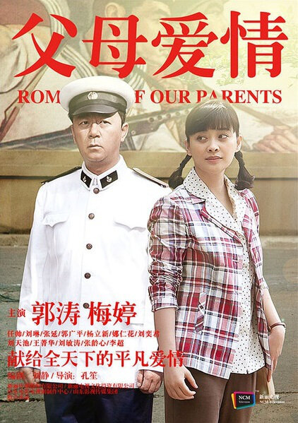 Romance of Our Parents Poster, 父母愛情 2014 Chinese TV drama series