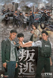 Ruse of Engagement Poster, 2014 Hong Kong TV Drama Series