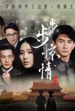 Scarlet Heart 2 Poster, 2014 China TV drama series