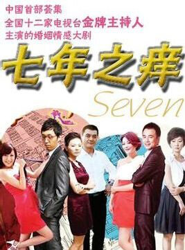 Seven Year Itch Poster, 2014 chinese tv drama series