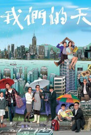 Shades of Life Poster, 2014 Hong Kong Drama Series