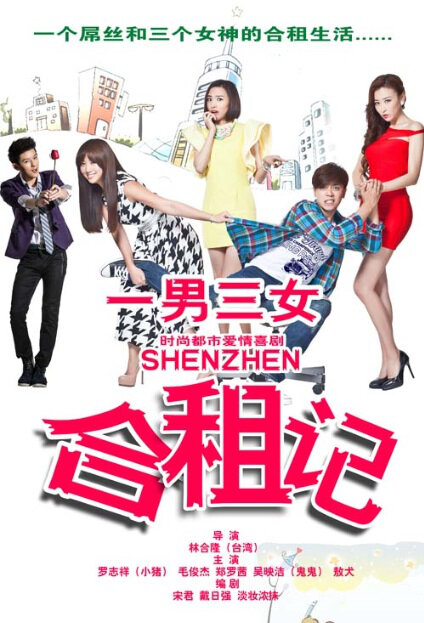 Shenzhen Poster, 2014 Chinese TV drama series