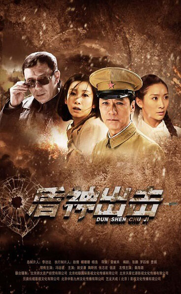 Shield Poster, 2014 chinese tv drama series