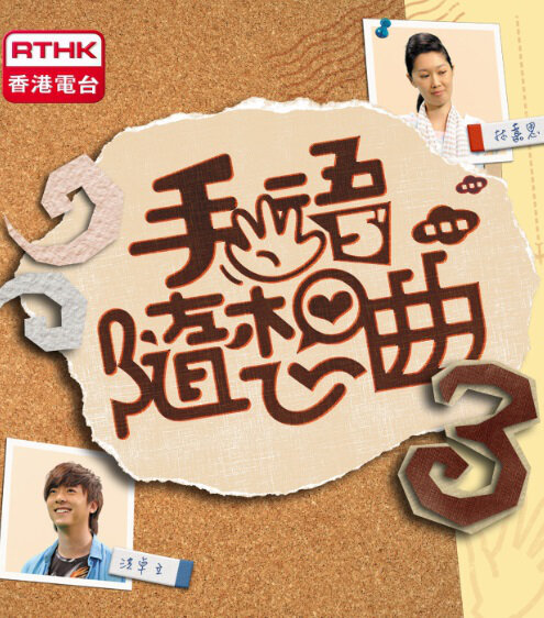 Sign Language 3 Poster, 2014 Chinese TV drama series