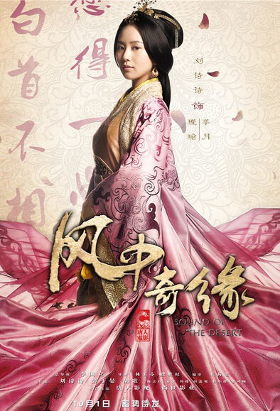Sound of the Desert Poster, 2014 Chinese TV drama series