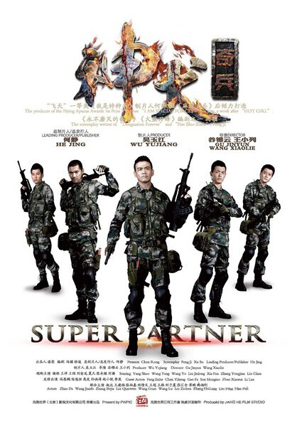 Super Partner Poster, 2014 Chinese TV drama series