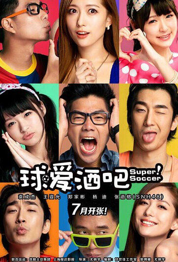 Super Soccer Poster, 2014 Chinese TV drama series