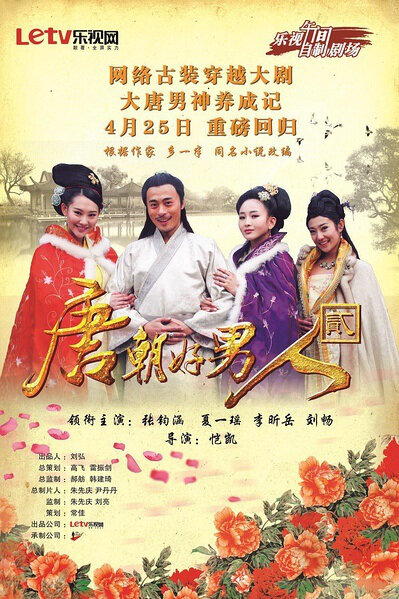 Tang Dynasty Good Man 2 Poster, 2014 Chinese TV Drama series