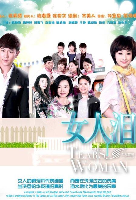Tears of Woman Poster, 2014 Chinese TV drama series