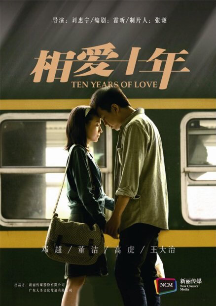 Ten Years of Love Poster, 2014 Chinese TV drama series