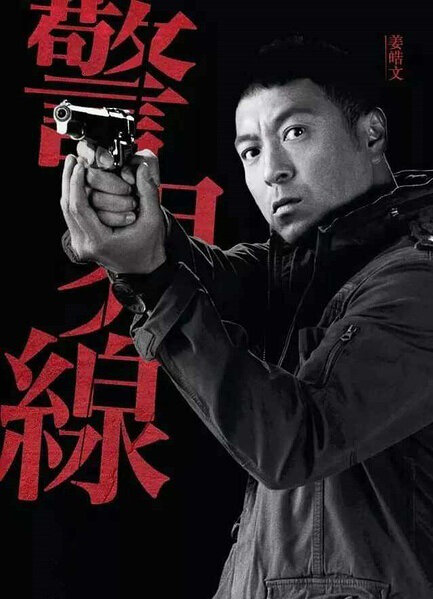 The Borderline Poster, 2014 Chinese TV drama series