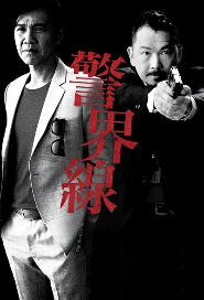 The Borderline Poster, 2014  Hong Kong TV Drama Series