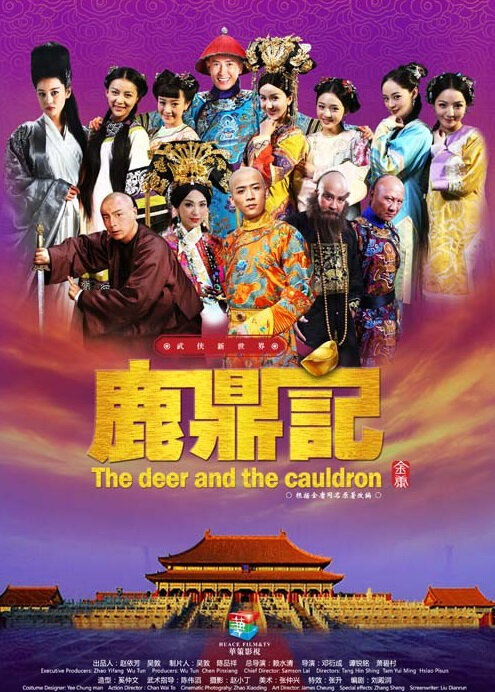 The Deer and the Cauldron Poster, 2014 tv drama series