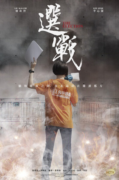 The Election Poster, 2014 Chinese TV drama series