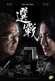 The Election Poster, 2014 Hong Kong Drama Series, HKTV