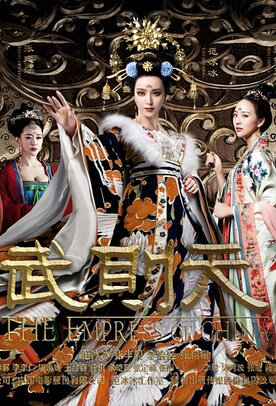 The Empress of China Poster, 2014 Chinese TV drama series