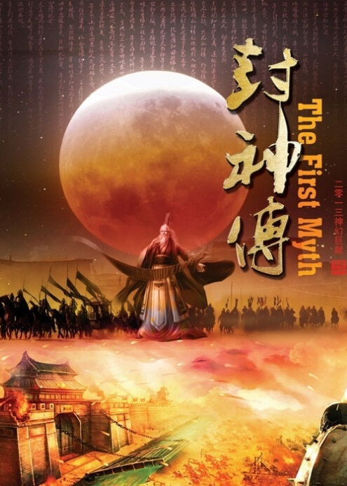 The First Myth Poster, 2014 China TV drama series