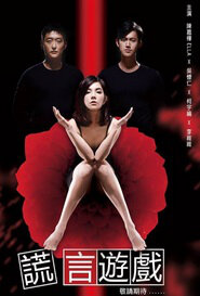 The Games of Lies Poster, 2014 Taiwan Drama