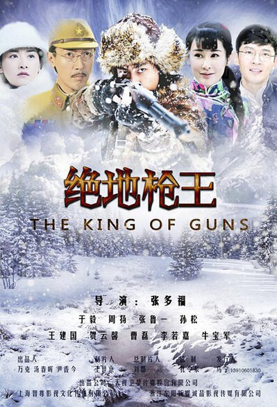 The King of Guns Poster, 2014 Chinese TV drama series