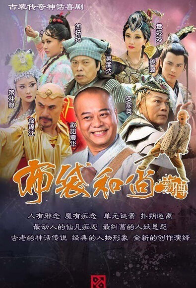 The Legend of Budai Monk Poster, 2014 Chinese TV drama series