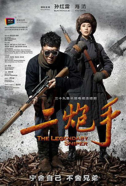 The Legendary Sniper Poster, 2014 Chinese TV drama series