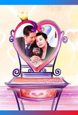The Love Is Inconceivable Poster, 2014 Chinese TV drama series