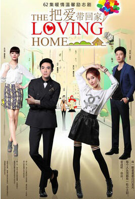 The Loving Home Poster, 2014 Chinese TV drama series