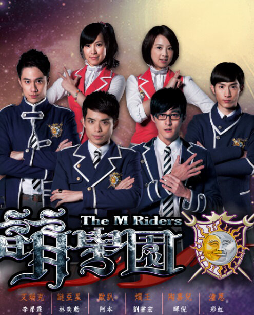 The M Riders 6 Poster, 2014
