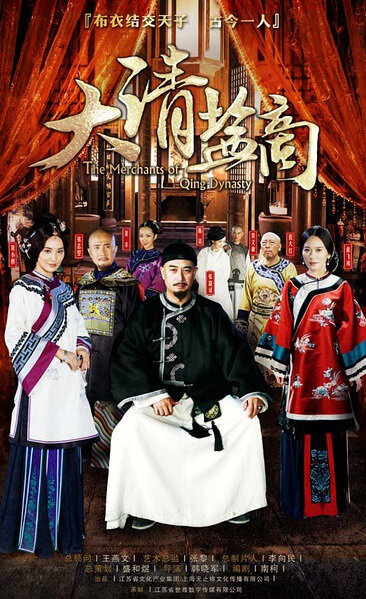 The Merchants of Qing Dynasty Poster, 2014 Chinese TV drama series