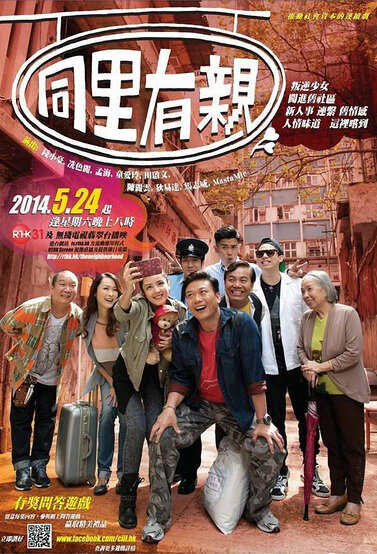 The Neighbourhood Poster, 2014  Hong Kong tv Drama Series