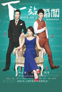 The Next Station Poster, 下一站婚姻 2014 Chinese TV drama series