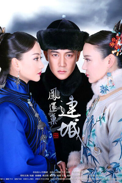 The Palace: the Lost Daughter Poster, 2014 Chinese TV drama series