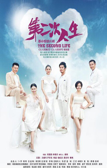The Second Life Poster, 2014 第二次人生 Chinese TV drama series
