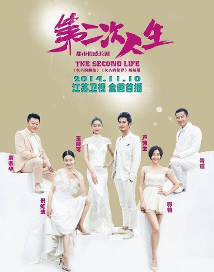 The Second Life Poster, 2014 Chinese TV drama series